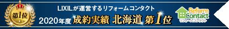 LIXILリフォームコンタクト2020 北海道成約実績1位